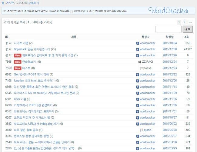 [bbPress] 한국형 게시판 스타일 템플릿 다운로드(워드프레스) – 업데이트
