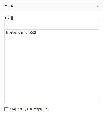 Adding shortcode to Widget