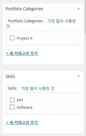 Avada Project Categories - 아바다 프로젝트 카테고리와 기술 설정