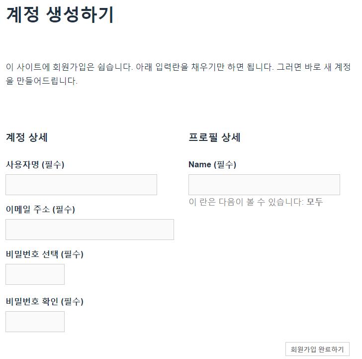 BuddyPress Register Page