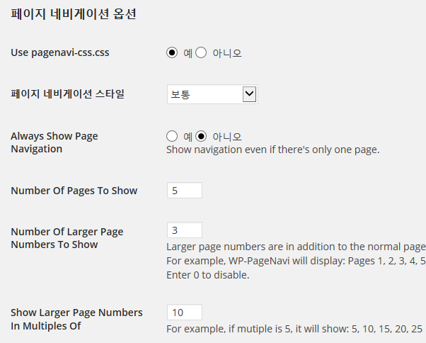 Page Navigation Options