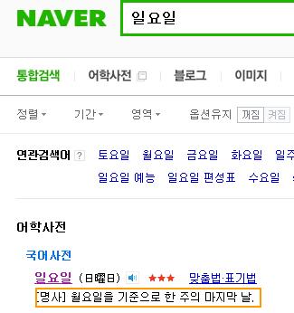 Sunday-Naver