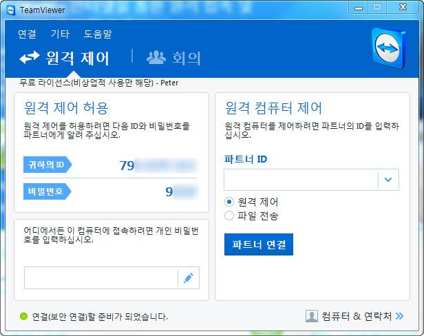 컴퓨터 원격 접속 제어 프로그램 – TeamViewer