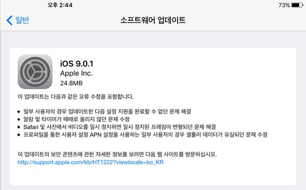 iOS 9.0.1 업데이트