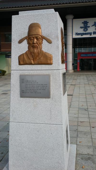 홍성역 앞 최영장군 기념 현판