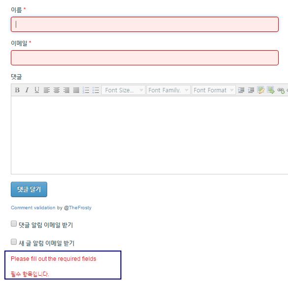 워드프레스 댓글 유효성 검사 플러그인 – Comment Validation Reloaded