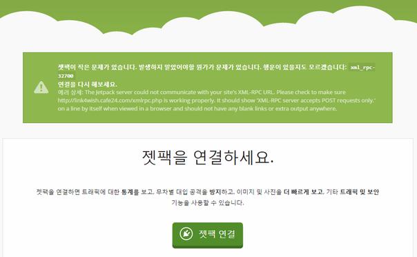 JetPack xml_rpc-32700 error