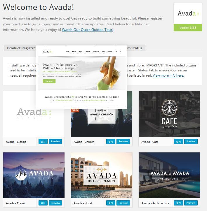 워드프레스 Avada 데모 설치