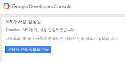 Google Translate API Authentication