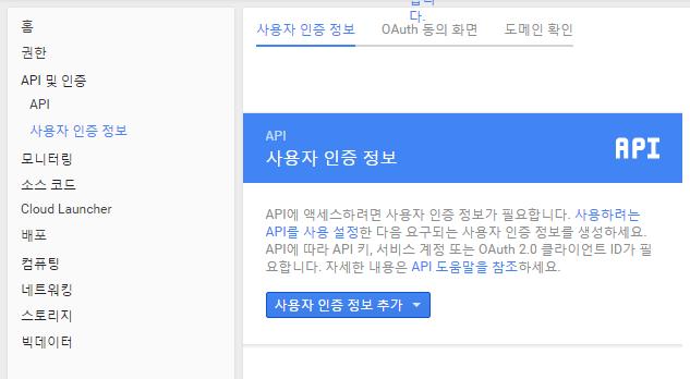 구글 Translate API 설정 방법