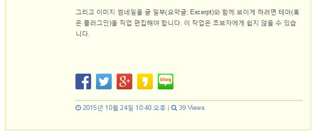 Korea SNS 공유 버튼을 워드프레스 bbPress 게시글에 삽입하기