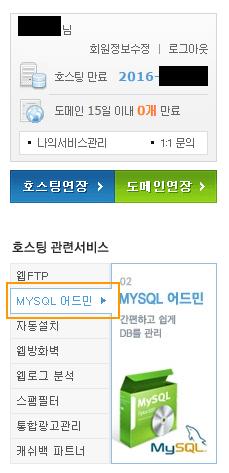 MySQL Admin in cafe24 Cafe24でphpMyAdminにアクセス