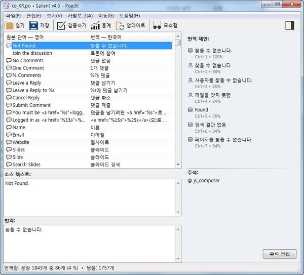 Poedit - 워드프레스 PO 파일 번역
