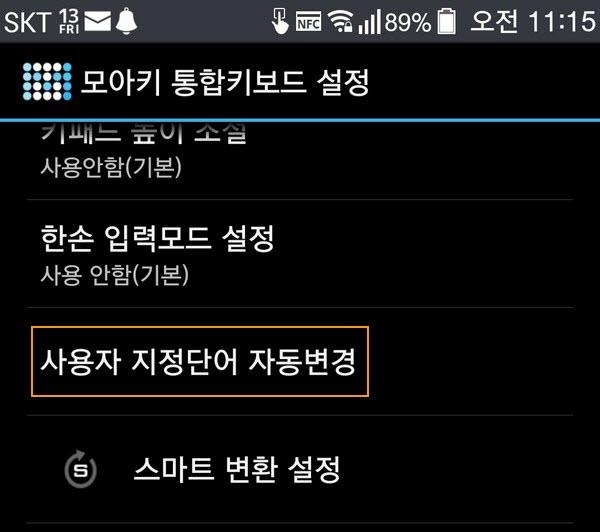 삼성 모아키 한글 키보드