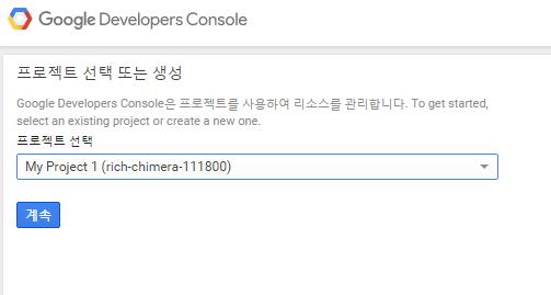 Select or create a project - Google Translate API