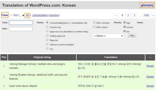 [워드프레스 용어] 워드프레스 관련 번역 시 참고할 수 있는 사이트