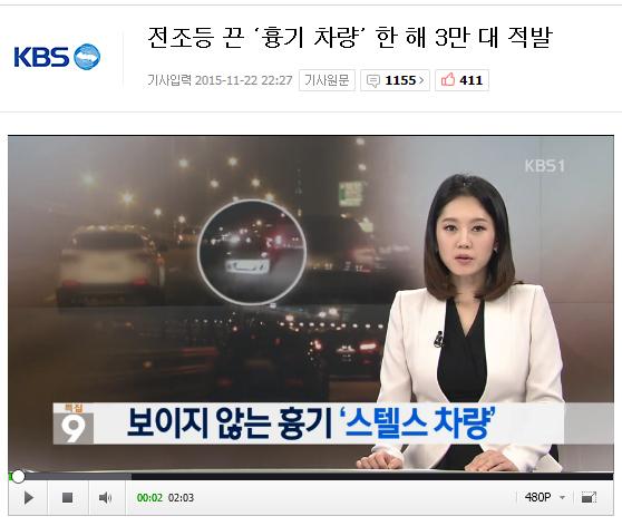 [뉴스] 전조등 끈 '흉기 차량' 한 해 3만 대 적발