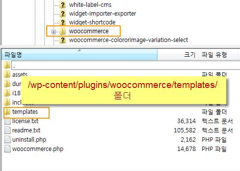 woocommerce templates folder  -  WooCommerce テンプレートフォルダ