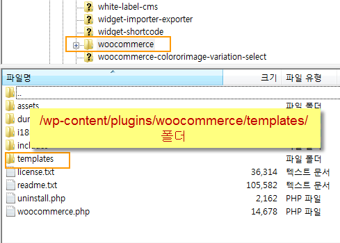 woocommerce templates folder - 우커머스 템플릿 폴더