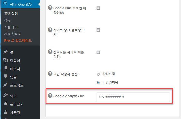 SEOプラグインには、Googleアナリティクスのコードを追加する
