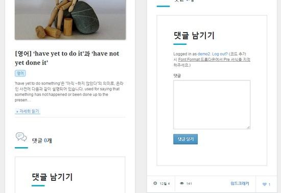 워드프레스 블로그 페이지(홈 페이지)에 댓글 폼 표시하기