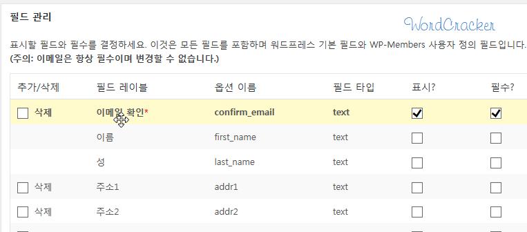 [워드프레스] WP-Members에서 새로운 사용자 필드 및 이용약관 추가하기