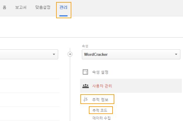 Check Tracking ID  - グーグル・アナリティクスのトラッキングコードを確認する