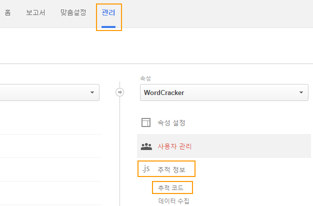 Check Tracking ID - 구글 애널리틱스 추적 코드 확인하기
