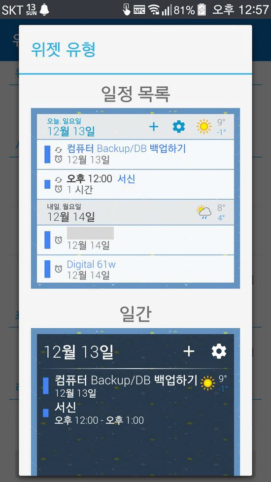 DigiCal Calendar - 안드로이드 달력 앱