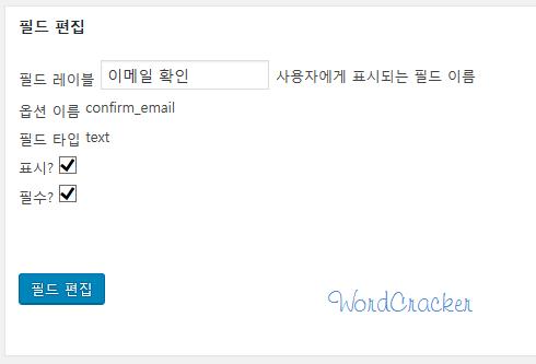워드프레스 WP-Members에서 이메일 확인 필드 추가하기