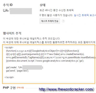 Google Analystics Tracking ID - 구글 애널리틱스 추적 ID