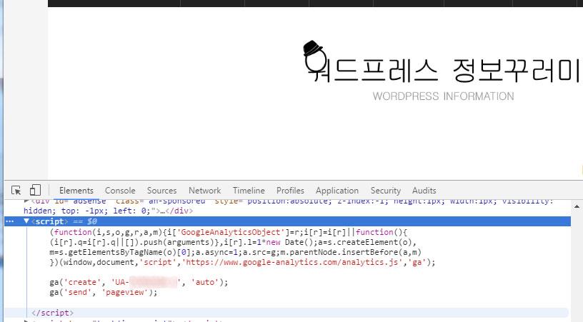 グーグル・アナリティクスのコードをワードプレスに追加する