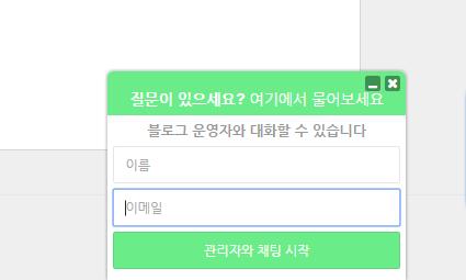 [워드프레스] 실시간 채팅 지원 플러그인 – WP Live Chat Support