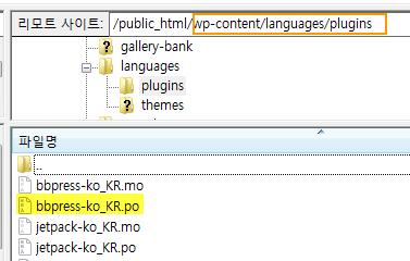 [워드프레스] bbPress 한글 UI 번역 수정하기