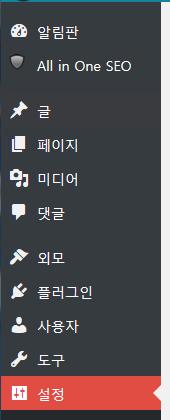 WordPress Dashboard Menu - 워드프레스 대시보드 메뉴 재배열