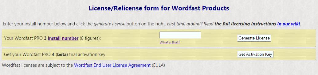 Wordfast  - ワードパスのライセンス
