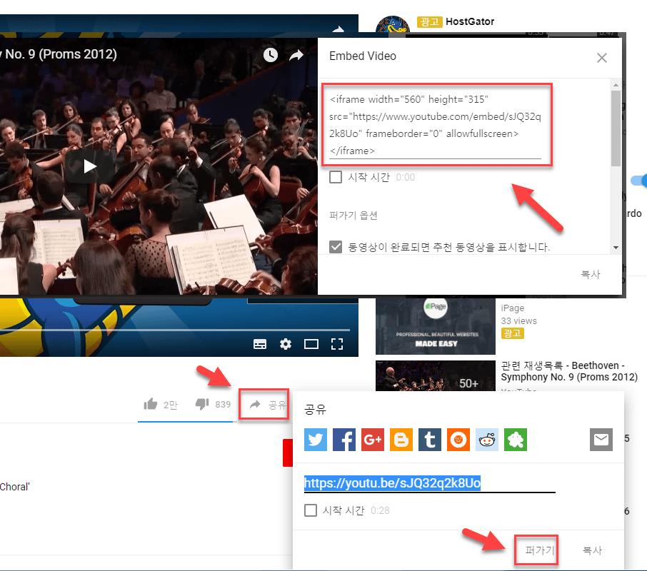 YouTube Code Copy compressor  - ワードプレス:モバイル機器でYouTubeの動画が切り捨てられずに表示されるようにする