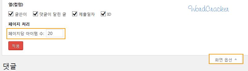 워드프레스 댓글 화면 옵션 - 표시되는 댓글 개수 변경하기