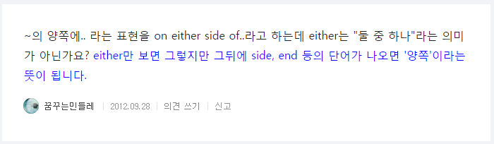 Either side - 영어 번역