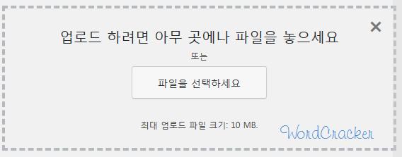[워드프레스] 파일 업로드 크기 설정 변경하기