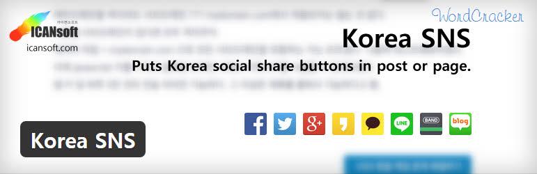 한국형 워드프레스 공유 플러그인 – Korea SNS