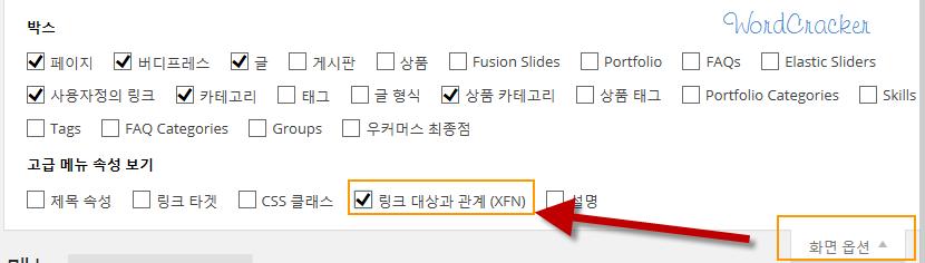 링크 대상과 관계 XFN - 워드프레스