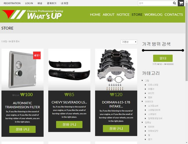 Portfolio WordPress WooCommerce