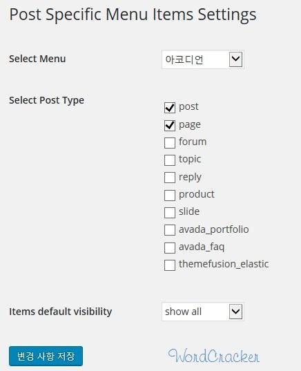 워드프레스 페이지별로 다른 메뉴 항목 표시하기