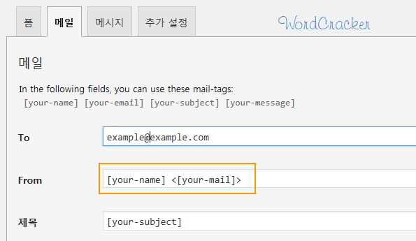 Prevent Email Failure in WordPress お問い合わせフォーム7