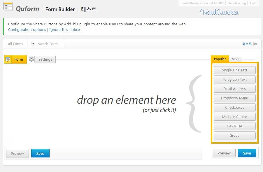 Quform - 새로운 문의 폼 만들기