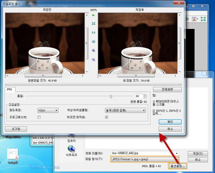 이미지 파일 용량 줄이기
