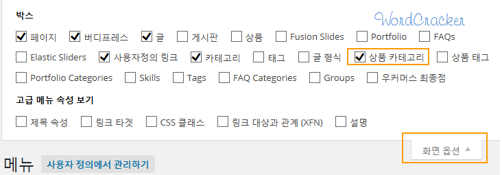 Screen Options in WordPress to display WooCommerce Product Categories