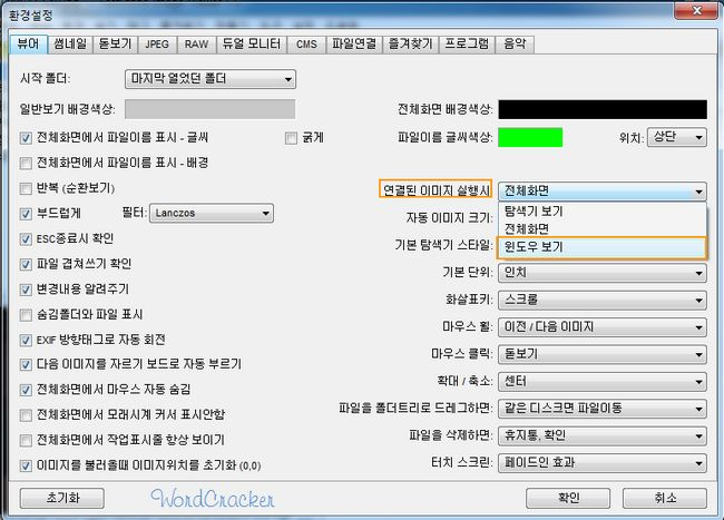 FastStone Image Viewer 환경설정