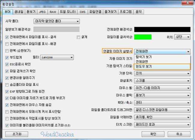 FastStone Image Viewer 환경설정